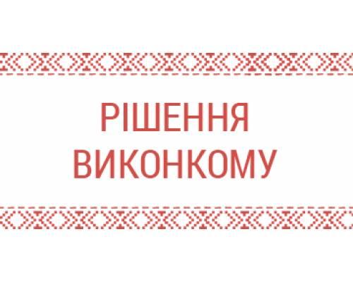 Рішення виконавчого комітету №120 від 08.06.2021 р.