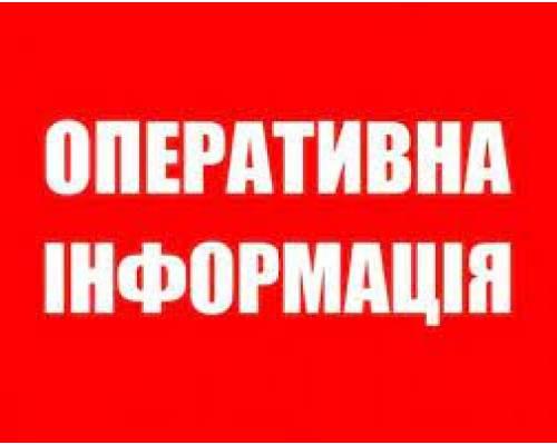 Оперативна інформація за 06.08.2021 р.