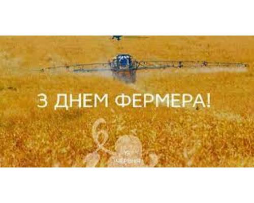 Пресвипуск до Дня фермера