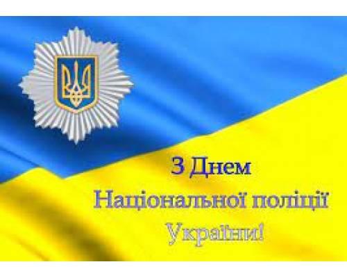 Привітання міського голови Леоніда Лазуренка з Днем Національної поліції України!