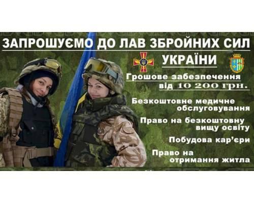 Щодо проходження військової служби за контрактом