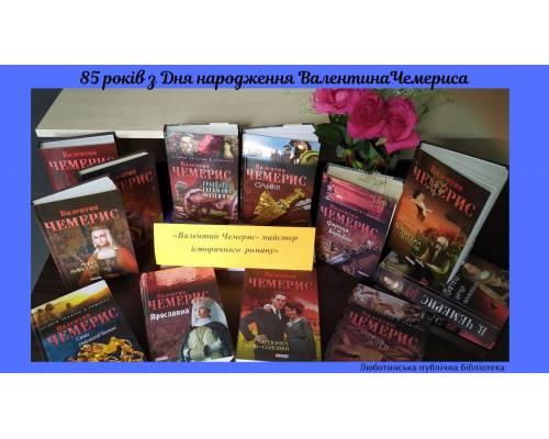 8 липня виповнюється85років сучасному українському письменникуВалентину Лукичу Чемерису.