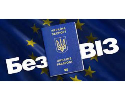 «Україна та безвіз: