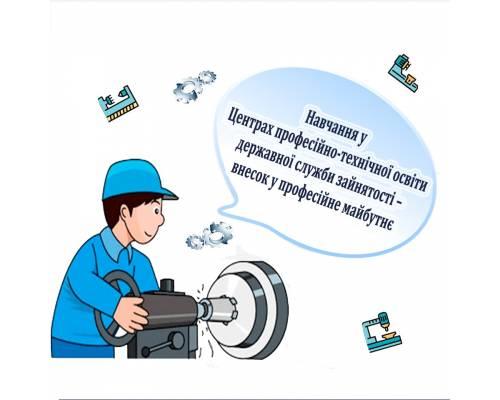 Люботинська міська філія Харківського обласного центру зайнятості запрошує пройти професійне навчання за сприяння служби зайнятості.