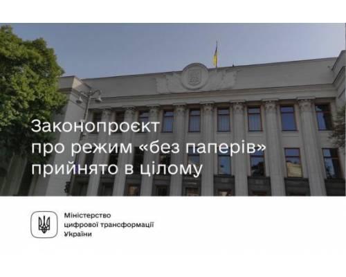 Верховна Рада ухвалила законопроєкт «без паперів»