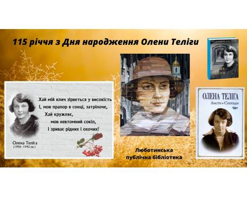 115 років з Дня народження Олени Теліги