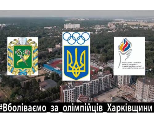 Харківська ОДА запустила флешмоб у підтримку олімпійців