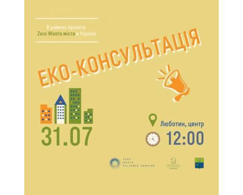 Представниці організації Kharkiv Zero Waste проводуть чергову екоконсультацію у Люботині