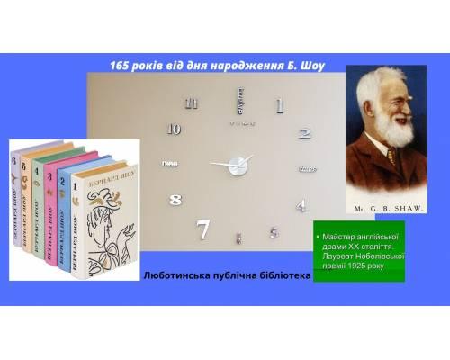 165 років від дня народження Джорджа Бернарда Шоу (1856-1950)