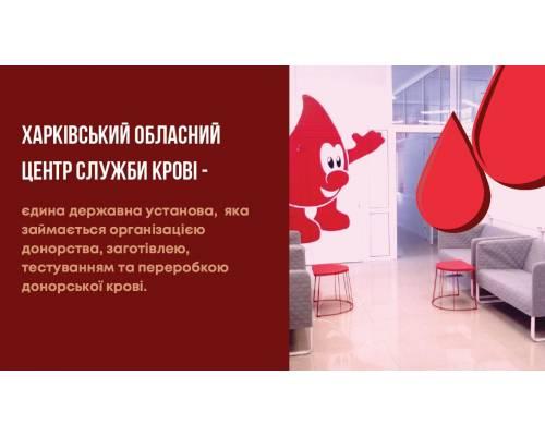 Харківський обласний центр служби крові