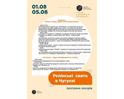 У Чугуєві пройде перший в області Museum holiday - «День Іллі в музеї Рєпіна»
