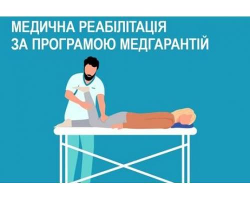 Медична реабілітація за Програмою медгарантій.