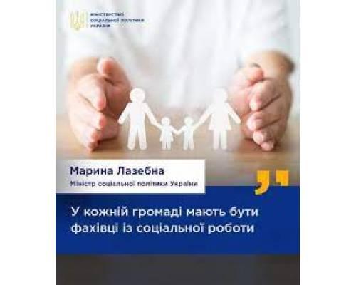 У кожній громаді мають бути фахівці з соціальної роботи – Марина Лазебна