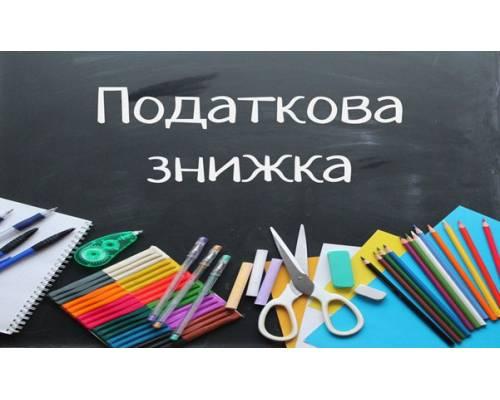Повідомляє Головне управління ДПС у Харківській області