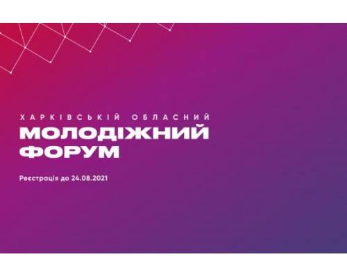 На Харківщині пройде обласний молодіжний форум