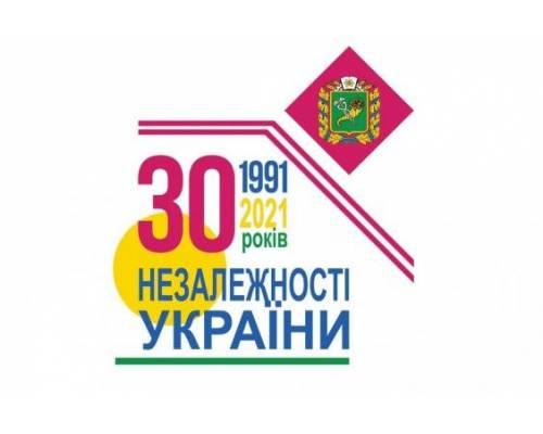 До 30 років Незалежності України