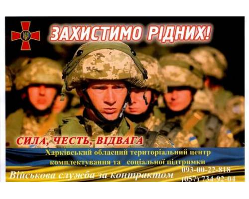 Жителів Харківщини запрошують на військову службу за контрактом
