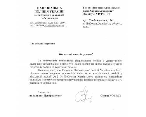 Відповідь від керівництва Національної поліції України