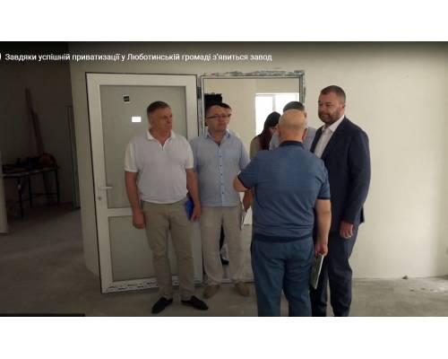 Завдяки успішній приватизації у Люботинській громаді з'явиться новий завод