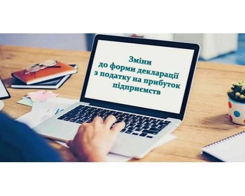 Зміни до форми декларації з податку на прибуток підприємств