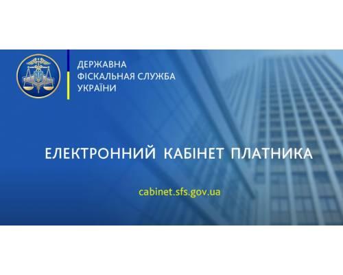 «Послуги Електронного кабінету»