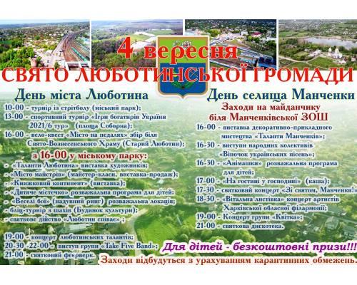 4 вересня - День міста Люботина, День селища Манченки