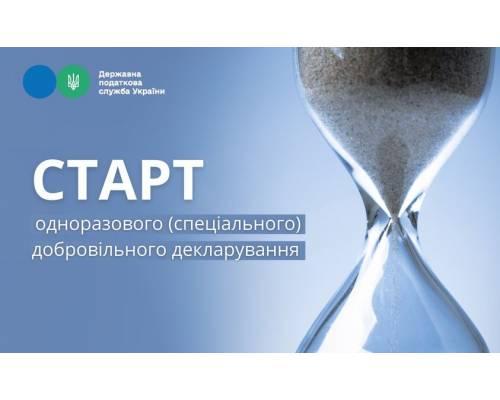 Державна податкова служба України  інформує