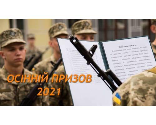 СТАРТУЄ «ОСІННІЙ ПРИЗОВ-2021» НА СТРОКОВУ ВІЙСЬКОВУ СЛУЖБУ.