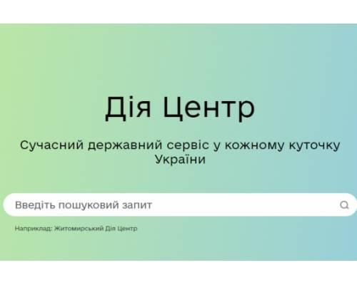 """Платформа \""""Дія\"""""""