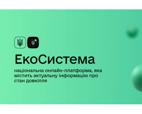 В Україні запустили електронний кадастр заповідних територій