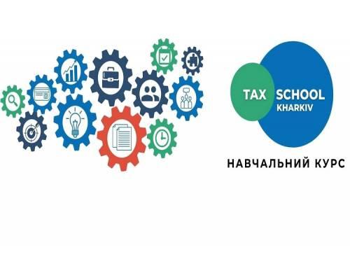 Навчальний курс податкової грамотності для школярів
