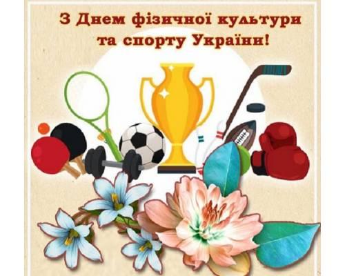 11 вересня - День фізичної культури і спорту України