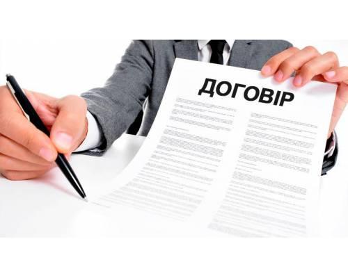 ВККУ Люботинської міської ради пропонує абонентам ознайомитися з умовами Публічного Договору