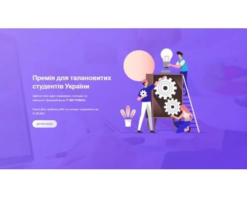 Грант для студентів Харківської області