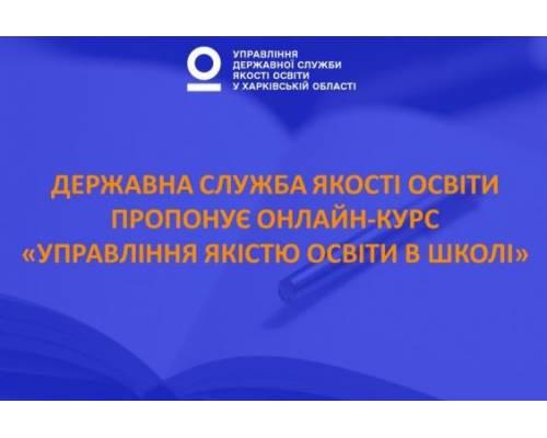 Директорів шкіл Харківщини запрошують на онлайн-навчання управлінню якістю освіти