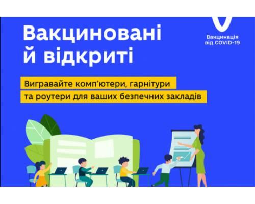 Повідомляє Міністерство освіти і науки України