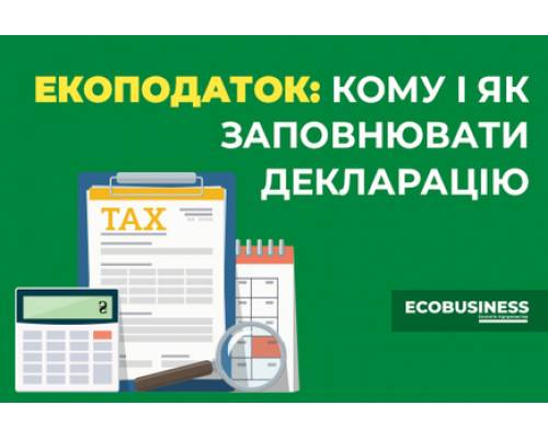 Нюанси подання декларації по екологічному податку