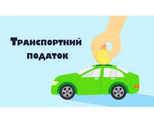 Транспортний податок