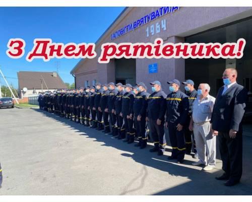 17 вересня – День працівників цивільного захисту України (День рятівника)
