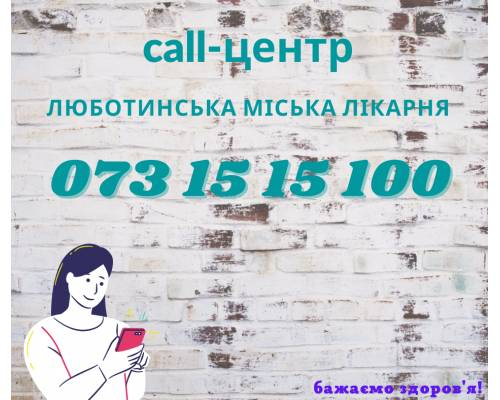 В Люботинській міській лікарні запрацював call-центр