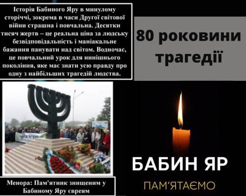 До Дня пам'яті жертв Бабиного Яру
