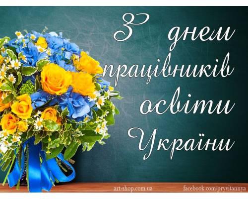 3 жовтня - День працівників освіти