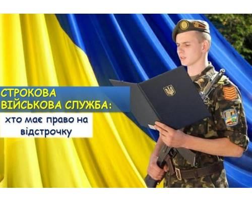 Згідно Закону України «Про військовий обов'язок і військову службу», відстрочка від призову на строкову військову службу надається призовникам
