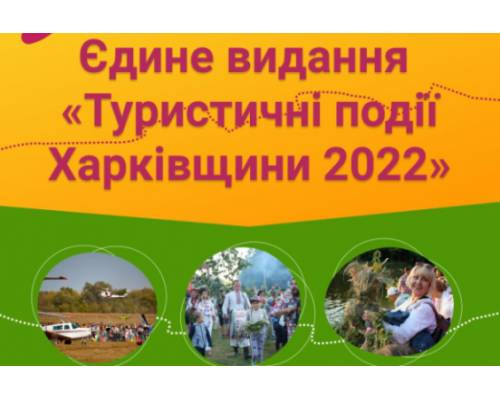 Туристичні події Харківщини - 2022 пропонують розмістити у єдиному виданні