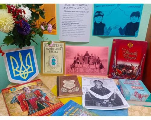 14 жовтня - День захисників і захисниць України та День Українського козацтва.