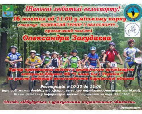 УВАГА!!! У зв'язку з несприятливими  погодними умовами турнір з велоспорту переноситься на 16 жовтня!!!