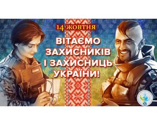 До Дня захисників і захисниць України та Дня Українського козацтва