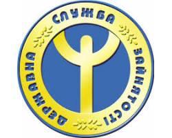 Люботинська міська філія Харківського обласного центру зайнятості