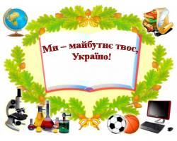 «Ми – майбутнє твоє, Україно!»