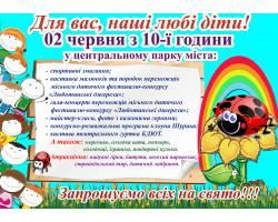 Дитячий фестиваль-конкурс